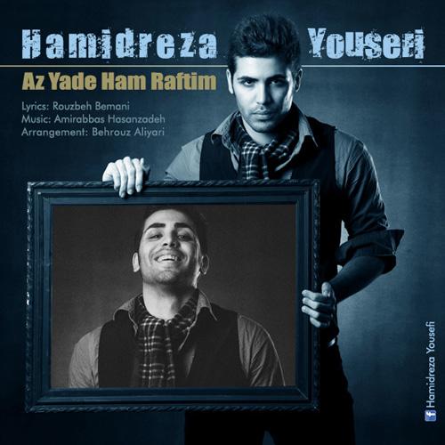 hamidreza-yousefi-az-yade-ham-raftim-f