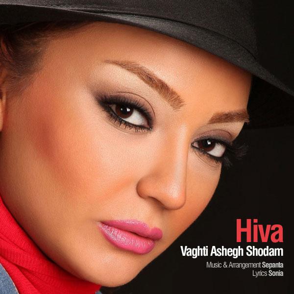 hiva-vaghti-ashegh-shodam-f