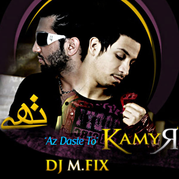 hossein-tohi-az-daste-to-(ft-kamyr)-(mfix-mashup)-f