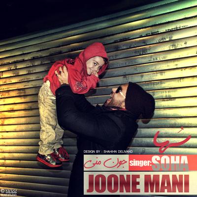 soha-sepehri-joone-mani-f