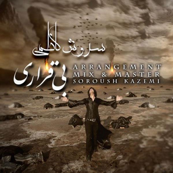 soroush-kazemi-bi-gharari-f