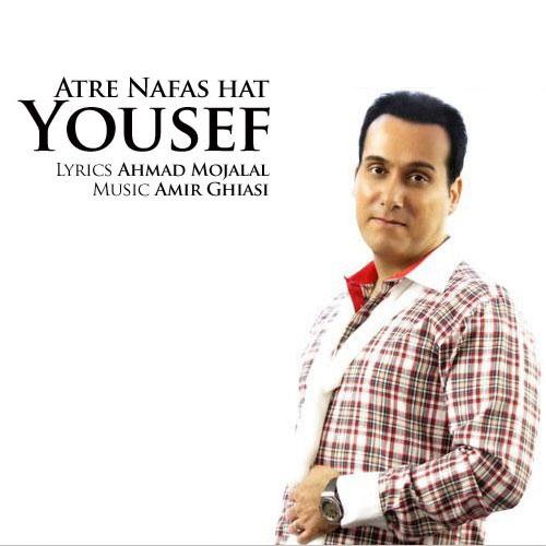 yousef-atre-nafasat-f