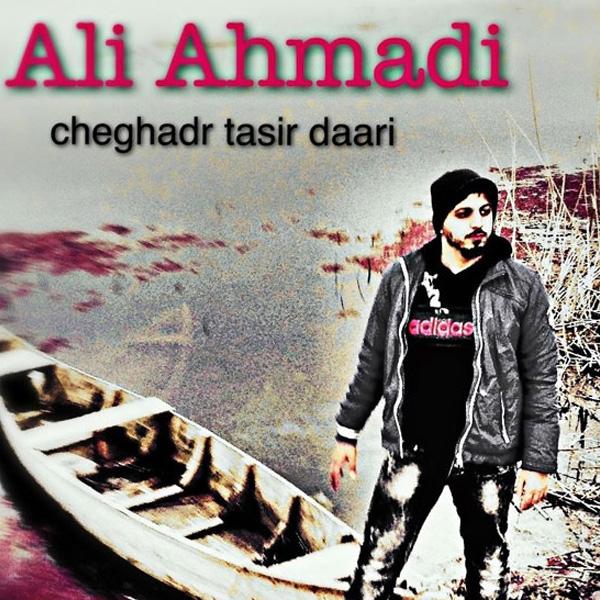 Ali-Ahmadi-Cheghad-Tasir-Dari-f