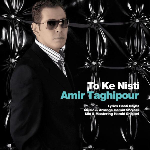 Amir-Taghipour-To-Ke-Nisti-f