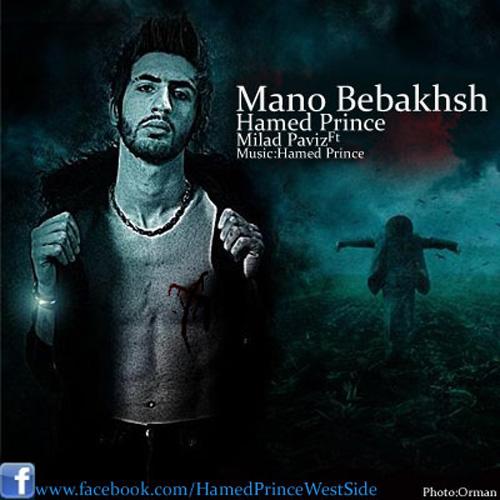 Hamed-Prince-Mano-Bebakhsh-Ft-Milad-Paviz-f