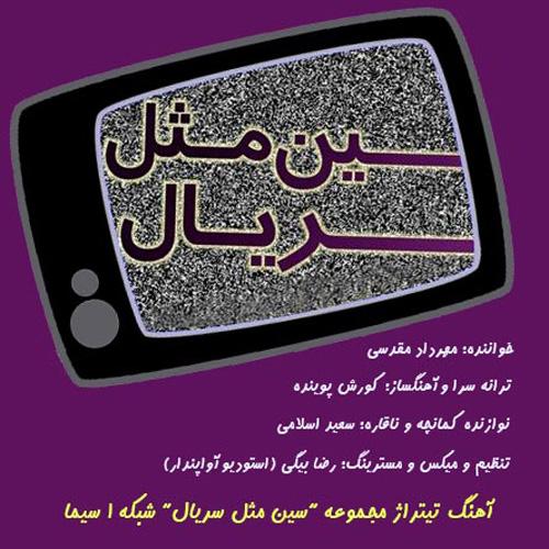 Mehrdad-Moghadasi-Sin-Mesle-Serial-f
