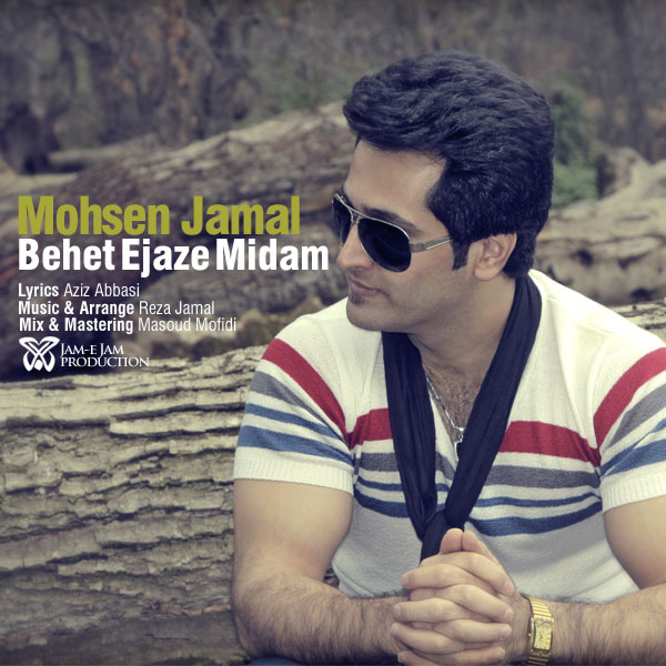 Mohsen-Jamal-Behet-Ejaze-Midam-f