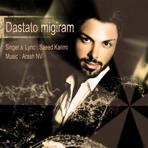 Saeed-Karimi-Dastato-Migiram-f