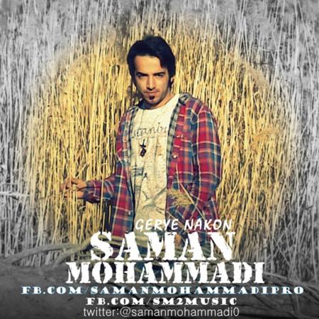 Saman-Mohammadi-Gerye-Nakon-f