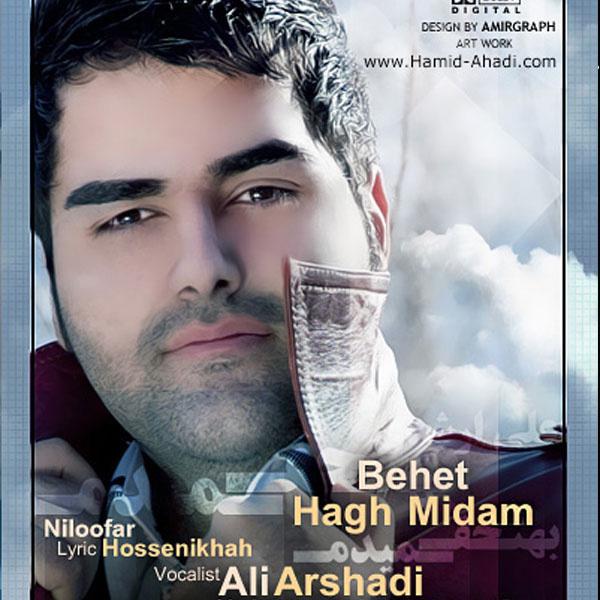 ali-arshadi-behet-hagh-midam-f
