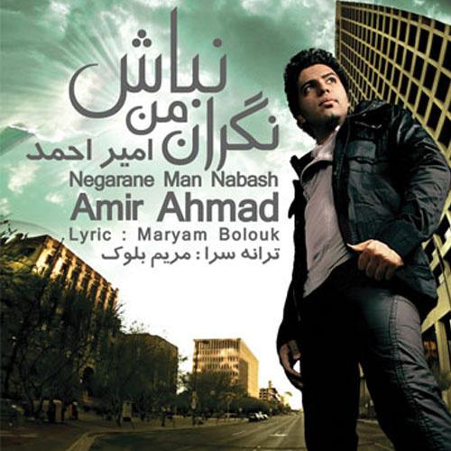 amir-ahmad-negarane-man-nabash-f