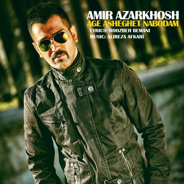 amir-azarkhosh-age-asheghet-nabodam-f