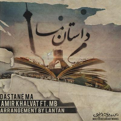 amir-khalvat-dastane-ma-(ft-mb)-f