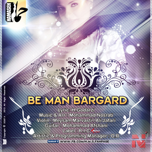 hamaseh-be-man-bargard-f