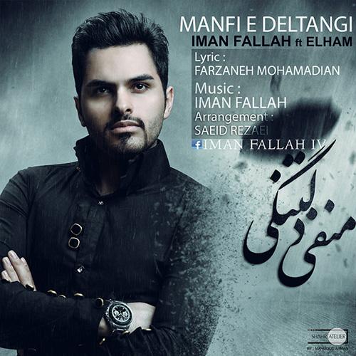 iman-fallah-manfie-deltangi--(ft-elham)-f