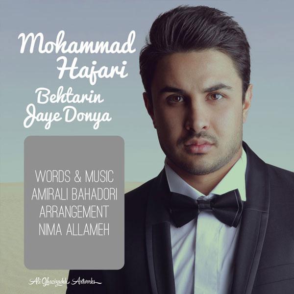 mohammad-hajari-behtarin-jaye-donya-f
