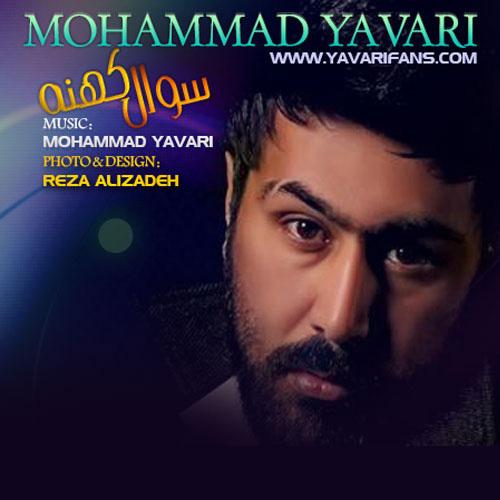 mohammad-yavari-soale-kohne-f