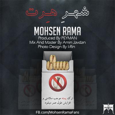 mohsen-rama-shahre-hert-f