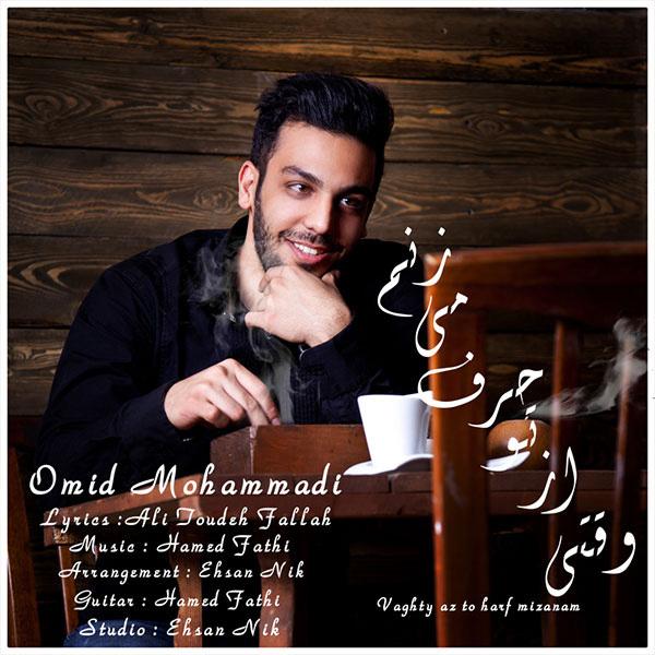 omid-mohammadi-vaghti-az-to-harf-mizanam-f