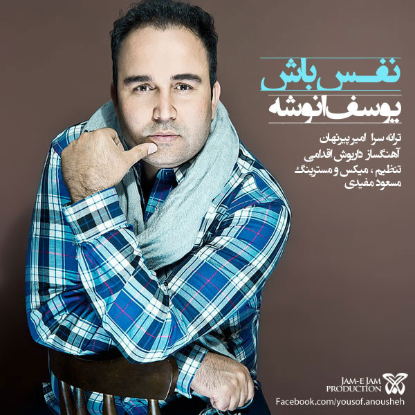 yousef-anooshe-nafas-bash-f