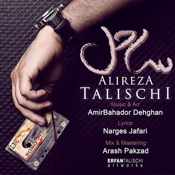 Alireza-Talischi-Sahel-f