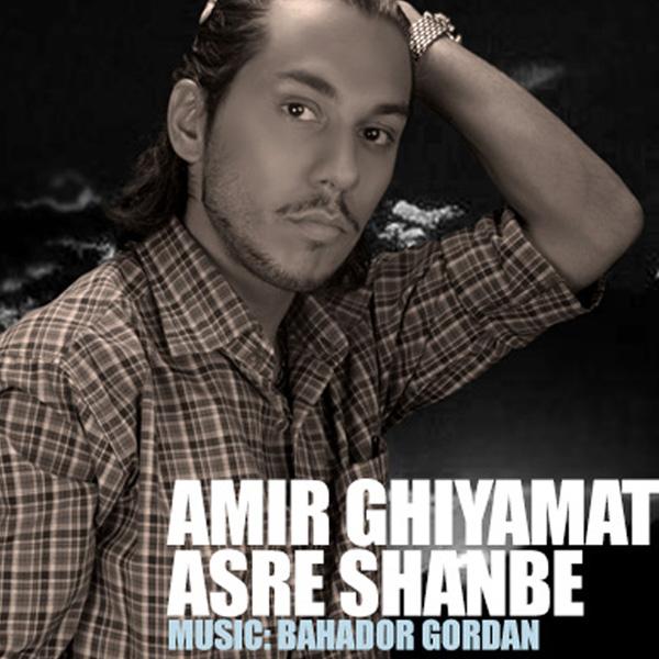 Amir Ghiyamat - Asre Shanbe