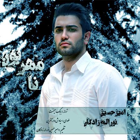 Amir Hossein Noorollahzadegan - Na Mehraboun