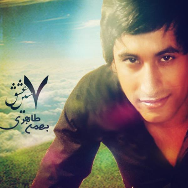 Bahman-Taheri-7-Sin-Eshgh-f