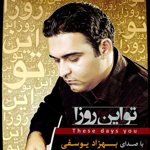 Behzad Yusefi - To In Rozha