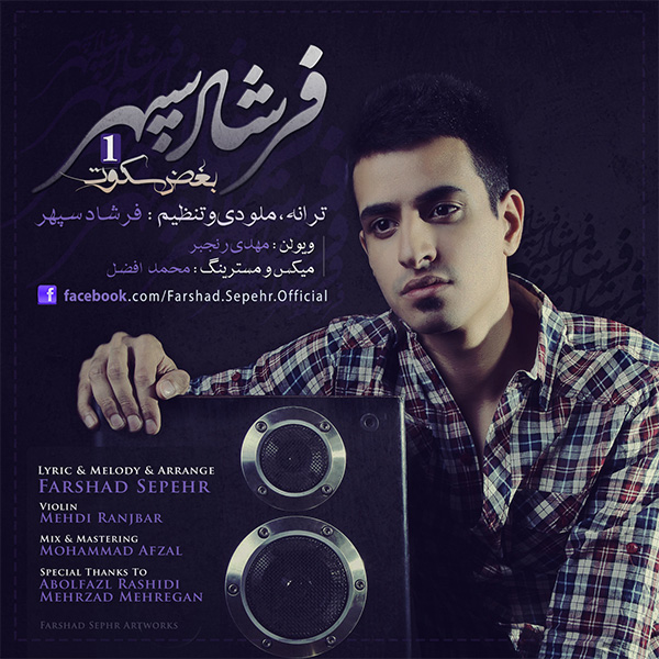 Farshad Sepehr - Boghze Sokoot