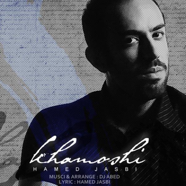Hamed Jasbi - Khamooshi