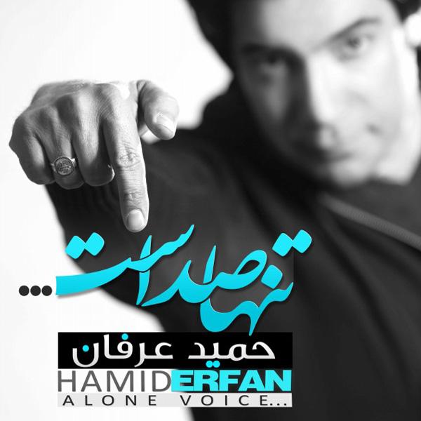 Hamid Erfan - Delet Misozeha