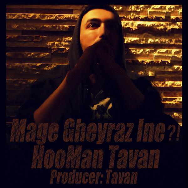 Hooman Tavan - Mage Gheyr az Ine