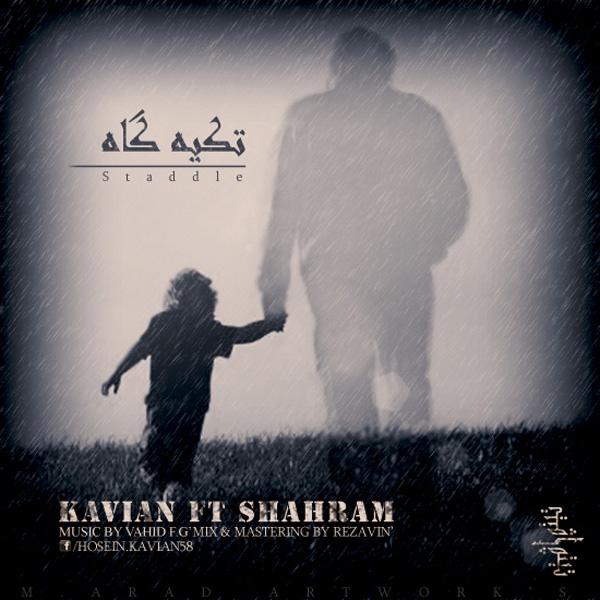 Hossein Kavian - Tekiye Gah (Ft Shahram)