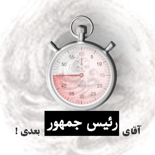 Khorshideh Siah - Aghaye Raeis Jomhore Badi