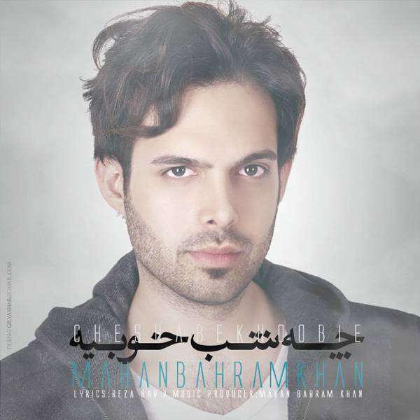Mahan Bahram Khan - Che Shabe Khoobie
