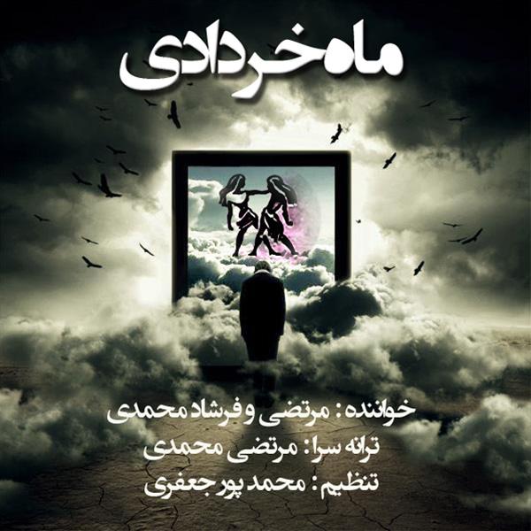 Morteza Mohammadi - Mahe Khordadi (Ft Farshad Mohammadi)