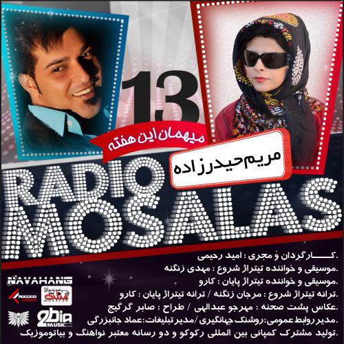 Mosalas - 13 (Maryam Heydarzadeh)
