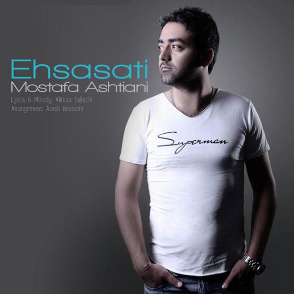 Mostafa Ashtiany - Ehsasati