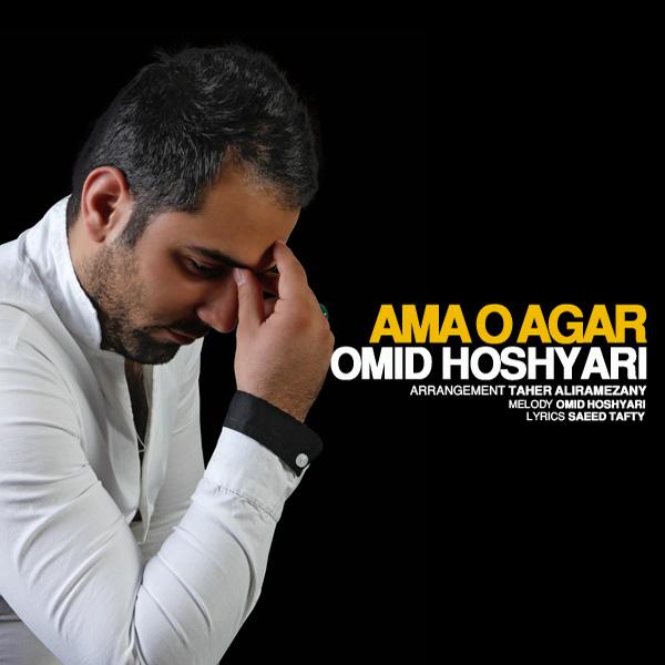 Omid Hoshyari - Ama o Agar