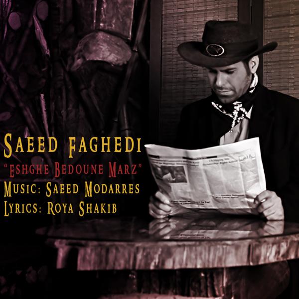 Saeed-Faghedi-Eshghe-Bedoon-Marz-f