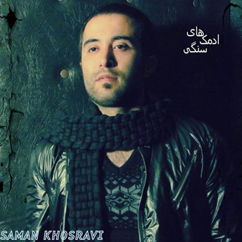 Saman Khosravi - Adamakaye Sangi