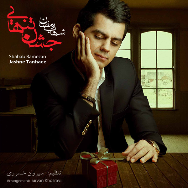 Shahab Ramezan - Ghame Eshgh