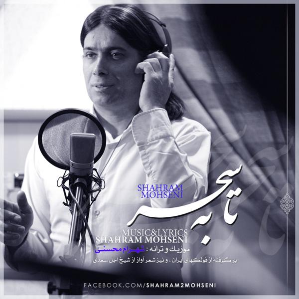 Shahram Mohseni - Ta Be Sahar