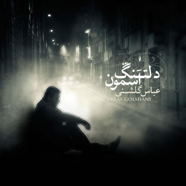 Abbas Golshani - Deltange Asemoon