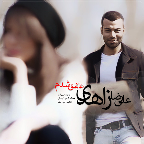Alireza Zahedi - Ashegh Shodam