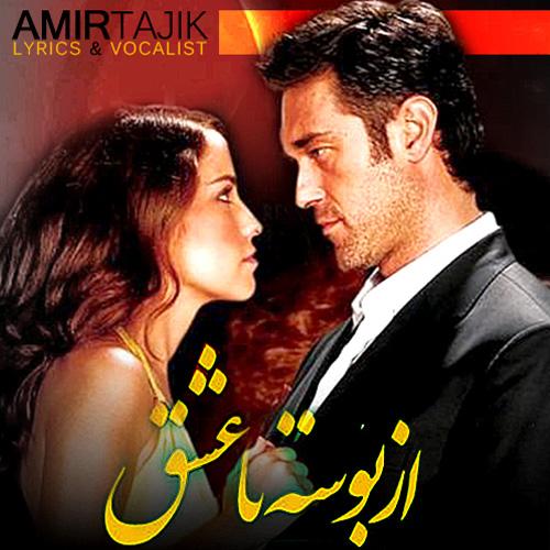 Amir Tajik - Az Booseh Ta Eshgh