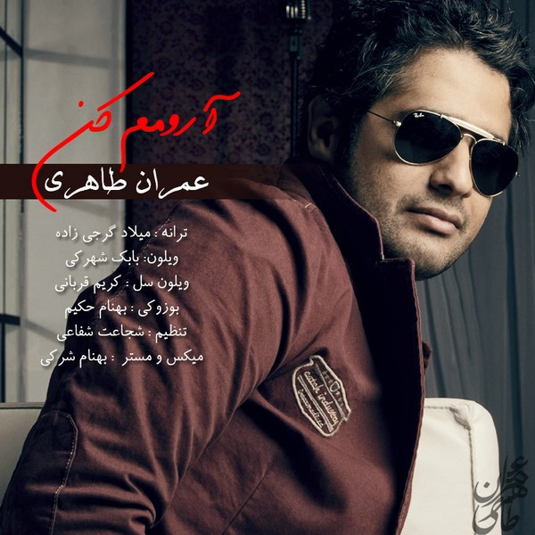 Emran Taheri - Arooman Kon