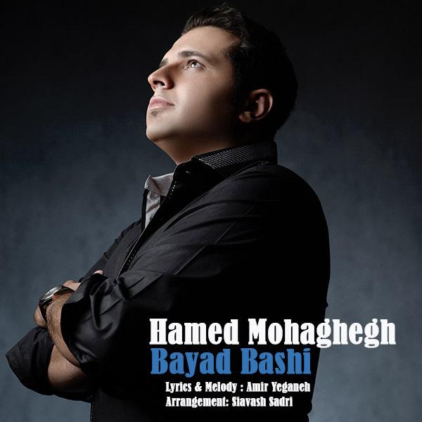 hamed-mohaghegh-bayad-bashi-f