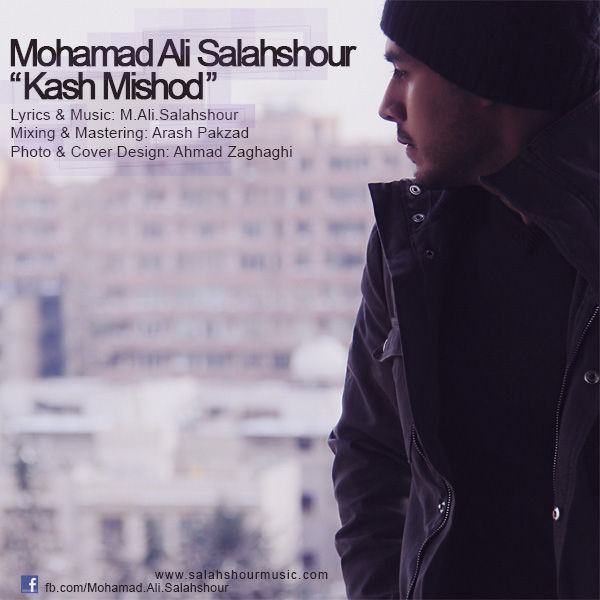 Mohamad Ali Salahshour - Kash Mishod